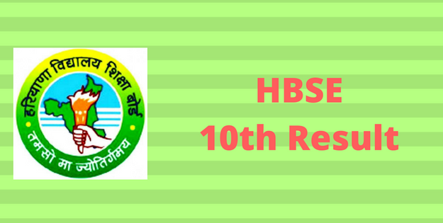 Haryana Board 10th Result 2017