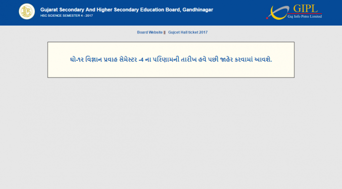 How to check GSEB SSC Result 2017