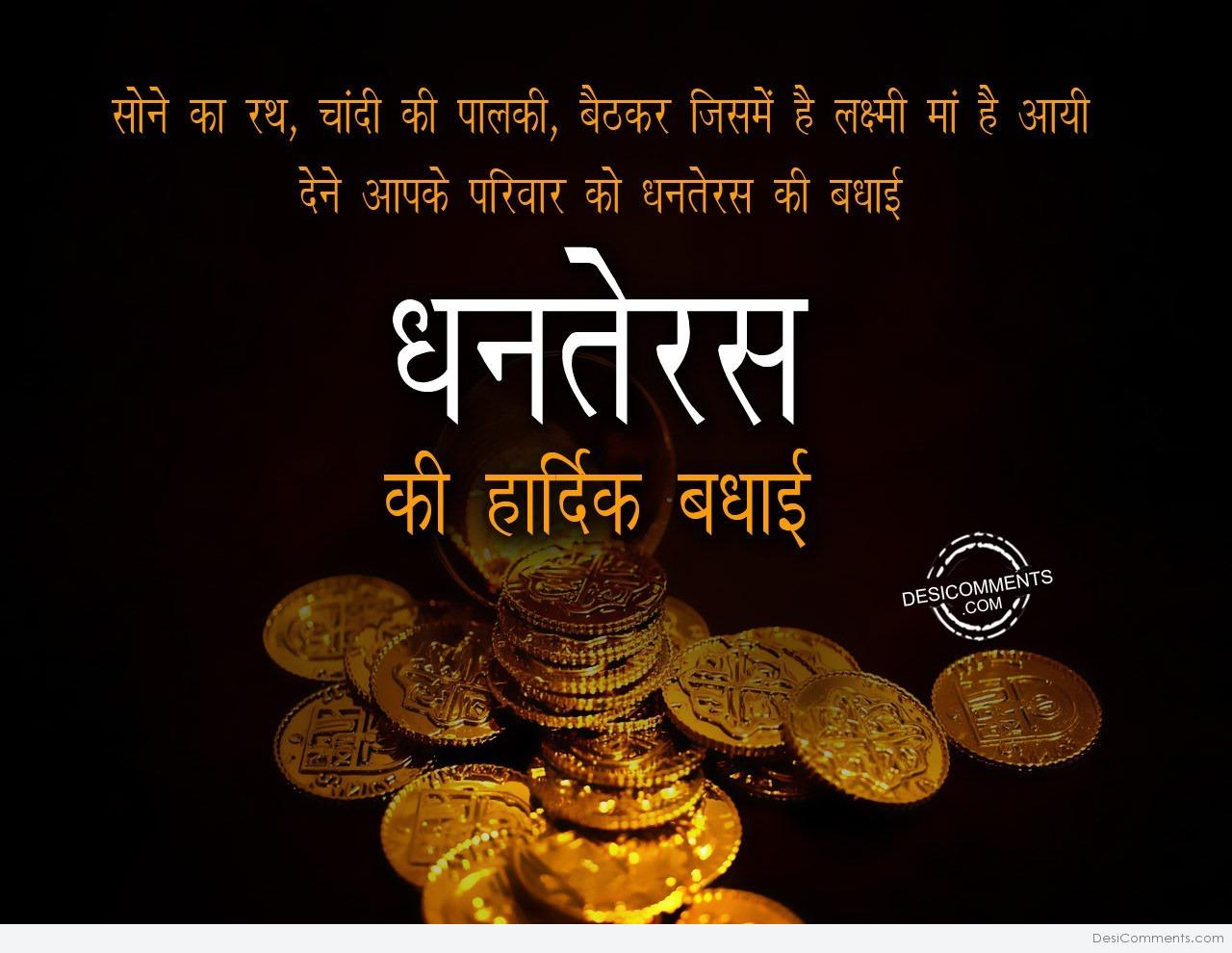 Happy Dhanteras 2017 Image