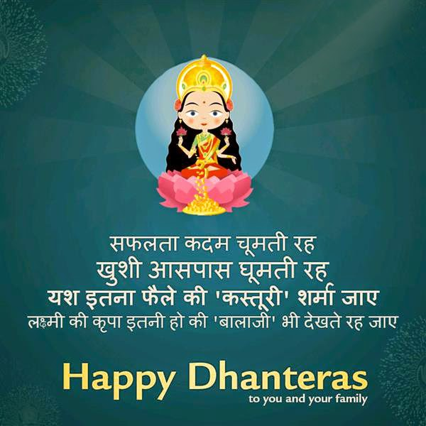 Happy Dhanteras 2017 Whatsapp DP