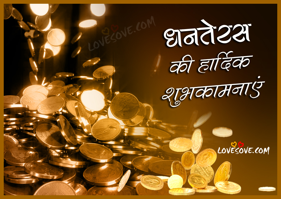 Happy Dhanteras HD Photo